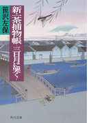 新・一茶捕物帳 -三日月に哭く-(角川文庫)