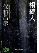 【期間限定価格】相続人(角川ホラー文庫)