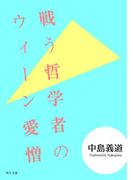 【期間限定価格】戦う哲学者のウィーン愛憎(角川文庫)