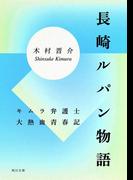 長崎ルパン物語 キムラ弁護士大熱血青春記(角川文庫)