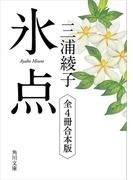 【期間限定価格】氷点シリーズ 全4冊合本版(角川文庫)
