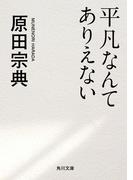 平凡なんてありえない(角川文庫)