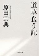 道草食う記(角川文庫)