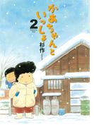 かあちゃんといっしょ(2)