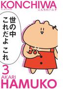 こんちわハム子 分冊版(3)