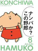 こんちわハム子 分冊版(8)