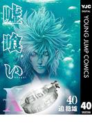 嘘喰い 40(ヤングジャンプコミックスDIGITAL)