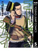 ゴールデンカムイ 5(ヤングジャンプコミックスDIGITAL)