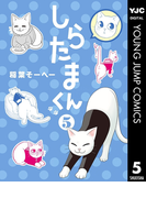 しらたまくん 5(ヤングジャンプコミックスDIGITAL)