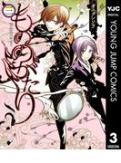 もののがたり 3(ヤングジャンプコミックスDIGITAL)