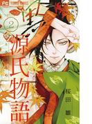 黒源氏物語 2(フラワーコミックス)