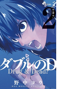 ダブルのD 2(少年サンデーコミックス)