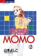 美容師MOMO 2(ジュディーコミックス)