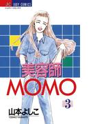 美容師MOMO 3(ジュディーコミックス)
