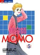 美容師MOMO 5(ジュディーコミックス)