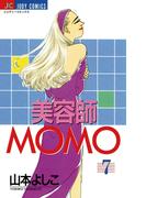 美容師MOMO 7(ジュディーコミックス)