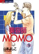 美容師MOMO 9(ジュディーコミックス)
