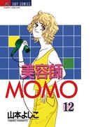 美容師MOMO 12(ジュディーコミックス)