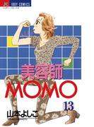 美容師MOMO 13(ジュディーコミックス)