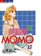 美容師MOMO 17(ジュディーコミックス)