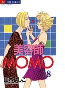 美容師MOMO 18(ジュディーコミックス)