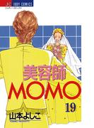 美容師MOMO 19(ジュディーコミックス)