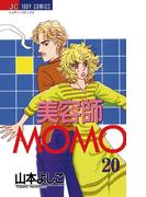 美容師MOMO 20(ジュディーコミックス)