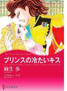 パッションセレクトセット vol.26(ハーレクインコミックス)