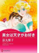漫画家 荻丸雅子セット vol.2(ハーレクインコミックス)