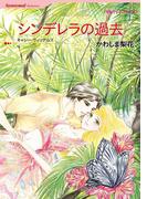 漫画家 かわしま梨花 セット vol.2(ハーレクインコミックス)