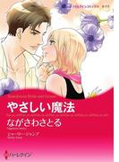 漫画家 ながさわさとる セット vol.2(ハーレクインコミックス)