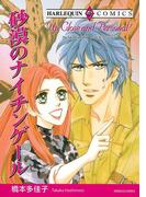 ワイルド ヒーローセット vol.1(ハーレクインコミックス)