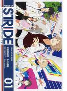 プリンス・オブ・ストライド (シルフコミックス VISUAL NOVEL SERIES) 全7巻完結セット(シルフコミックス)