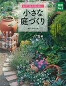 小さな庭づくり 自分でできる、手がかからない! 美しくて快適な庭のつくり方をていねいに解説 (実用No.1)