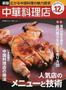 中華料理店 新版 第12集 人気店のメニューと技術 (旭屋出版MOOK)(旭屋出版mook)