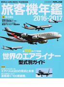 旅客機年鑑 2016−2017 (イカロスMOOK AIRLINE)(イカロスMOOK)