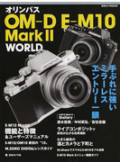 オリンパスOM−D E−M10 Mark Ⅱ WORLD