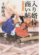 入り婿侍商い帖 関宿御用達 書き下ろし時代小説 3 (角川文庫)(角川文庫)
