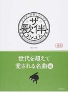 ザ・歌伴 特選 世代を超えて愛される名曲編 (ピアノ伴奏シリーズ)
