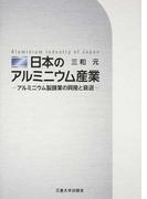 日本のアルミニウム産業 アルミニウム製錬業の興隆と衰退 (学術選書)
