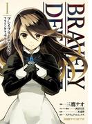 【全1-4セット】ブレイブリーデフォルト フライングフェアリー(ファミ通クリアコミックス)