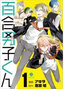 【全1-2セット】百合男子くん(gateauコミックス)