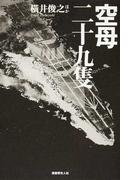 空母二十九隻 日本空母の興亡変遷と戦場の実相