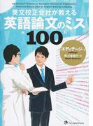英文校正会社が教える英語論文のミス100