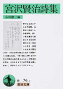 宮沢賢治詩集 改版