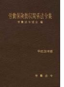 労働保険徴収関係法令集 平成28年版