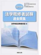 法学検定試験問題集ベーシック〈...