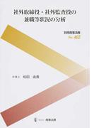 社外取締役・社外監査役の兼職等状況の分析 (別冊商事法務)