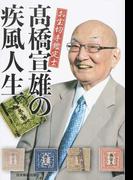 高橋宣雄の疾風人生 お宝切手鑑定士