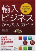 輸入ビジネスかんたんガイド ネットで月10万円稼ぐ